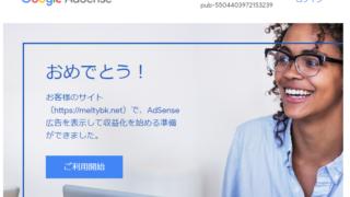Google Adsense承認