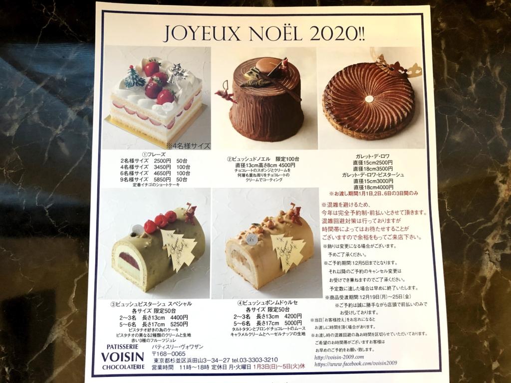 ヴォワザン2020年クリスマスケーキ