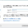GoogleフォトからAppleのiCloudへ移行する方法【iPhone】