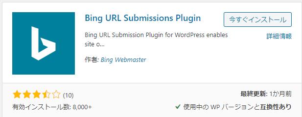 Bing URL Submission Plugin