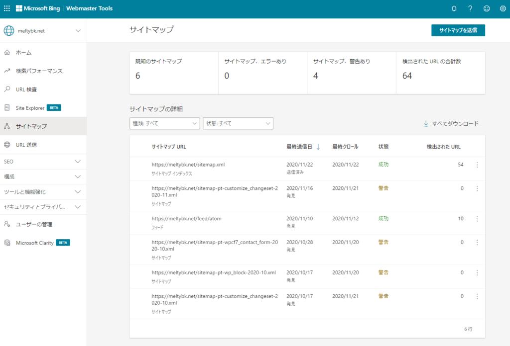 Bing Webmaster Tools サイトマップ