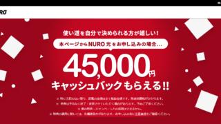 NURO光 キャッシュバックキャンペーン