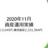 2020年11月の成績 +113,045円 運用資産2,331,584円【投資・資産運用】