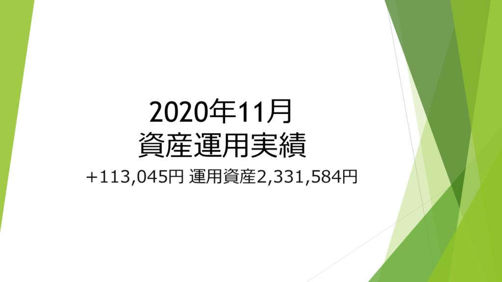 2020年11月 資産運用実績