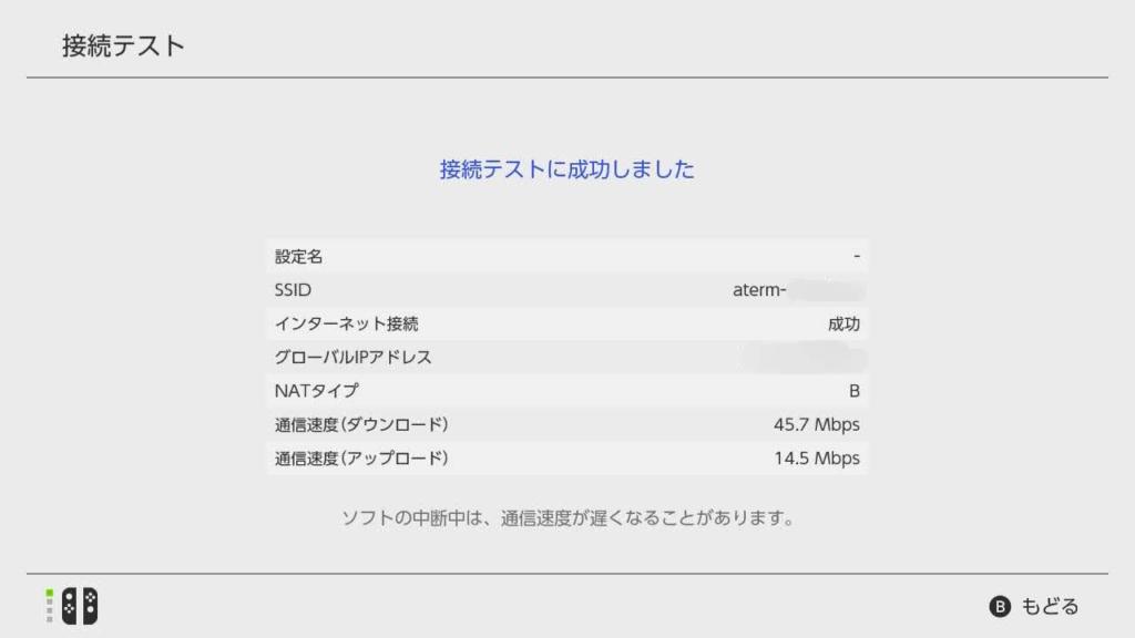 任天堂Switch Wi-Fi接続での通信テスト