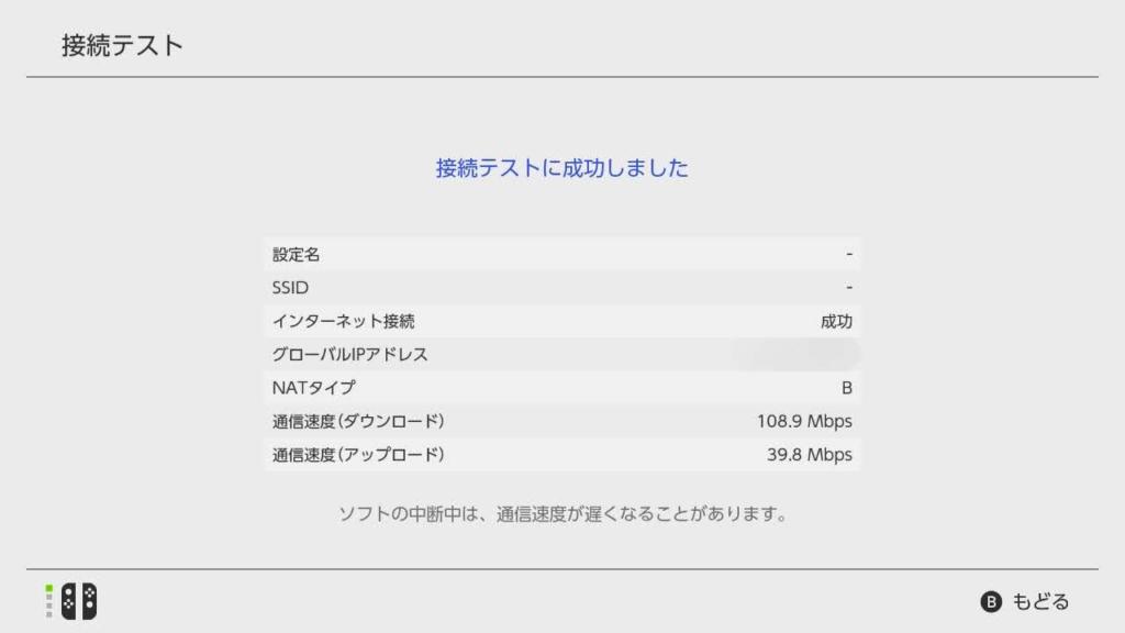 任天堂Switch 有線LANアダプター通信テスト