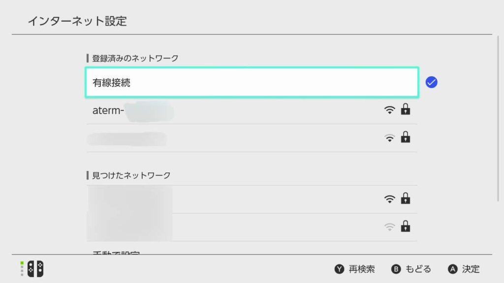 任天堂Switch 「インターネット設定」で「有線接続」を選択