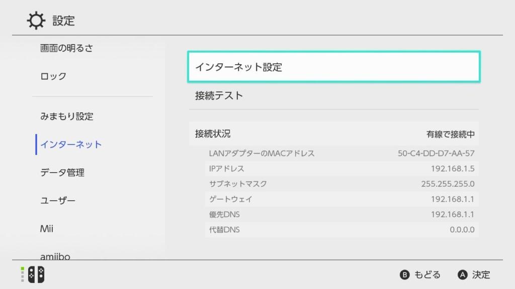 任天堂Switch 「設置」から「インターネット」「インターネット設定」を選択