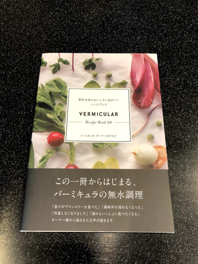 バーミキュラ レシピブック