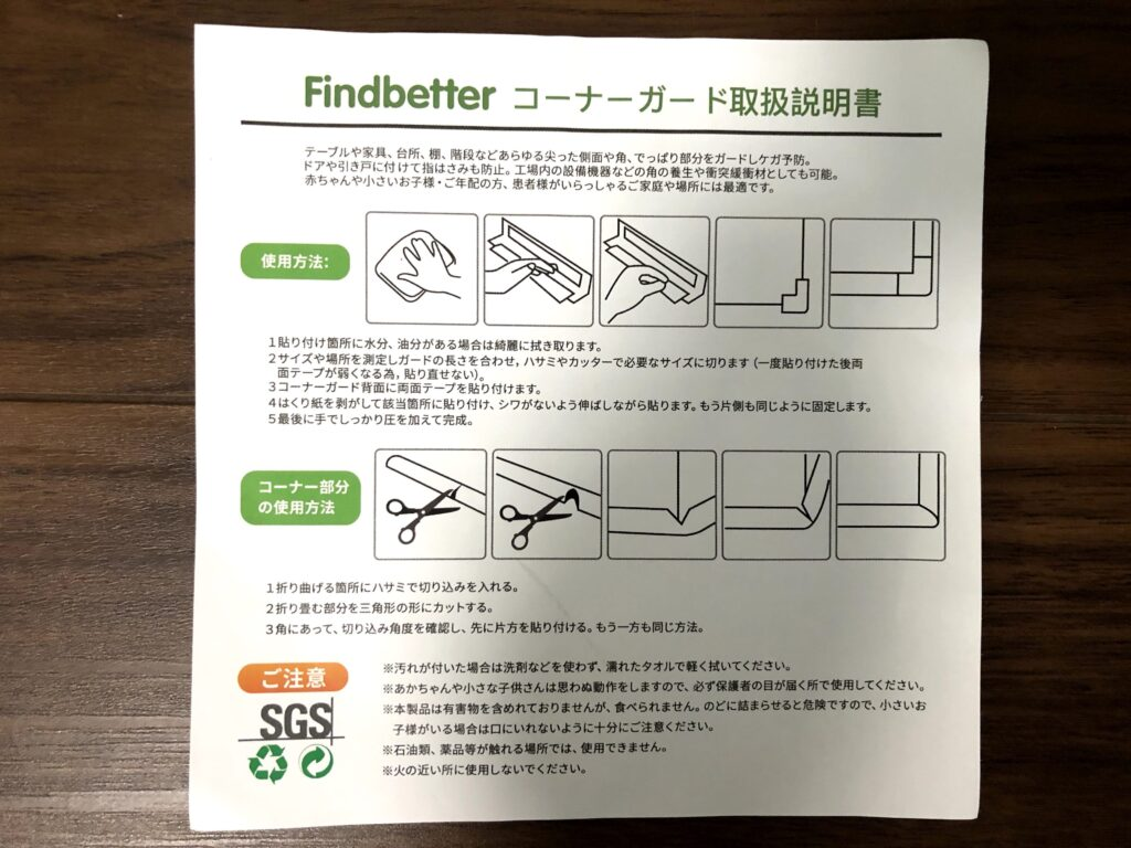 コーナーガード取り付け方法