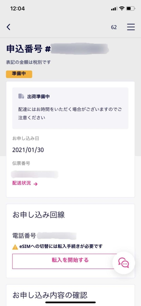 my楽天モバイル MNP転入