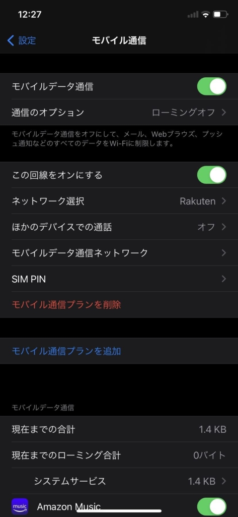 iPhone モバイル通信 Rakuten