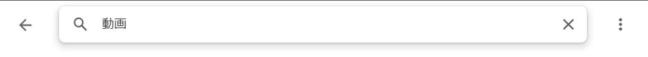 Googleフォト 動画を検索