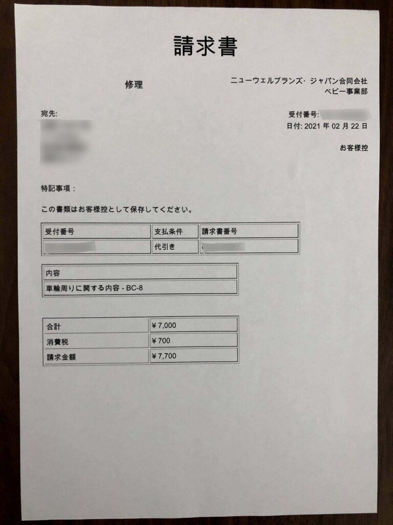 Aprica ベビーカー修理の請求書
