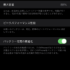 iPhone 8 Plus バッテリーの状態