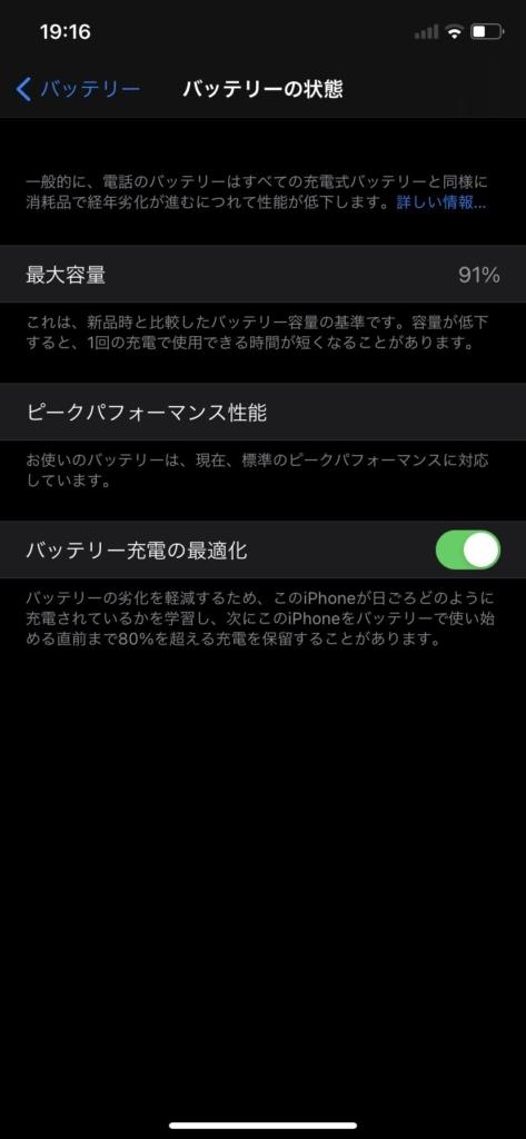 iPhone XR バッテリーの状態