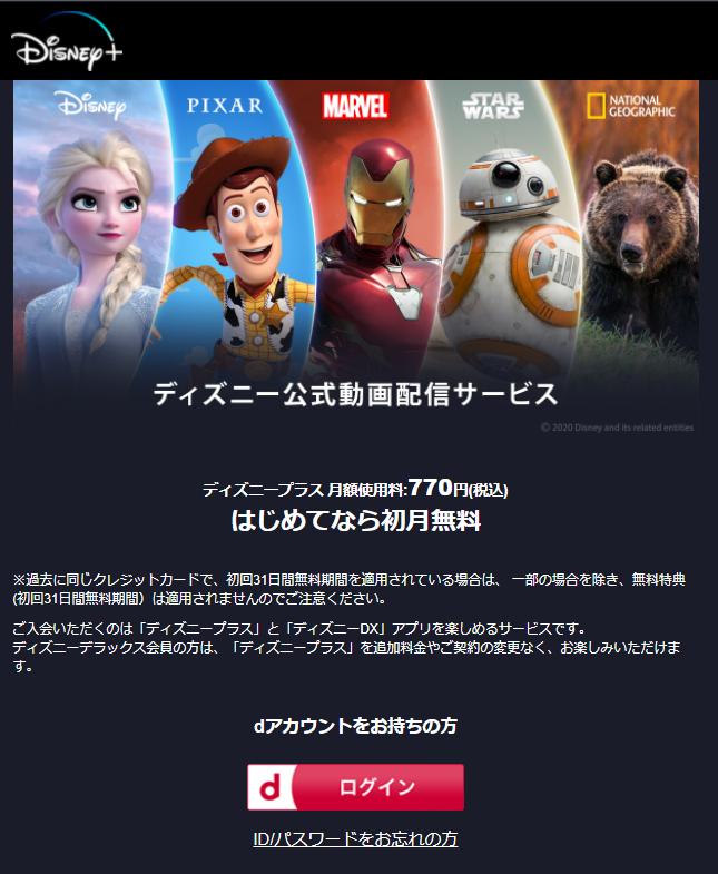 ディズニー+ dアカウント連携画面
