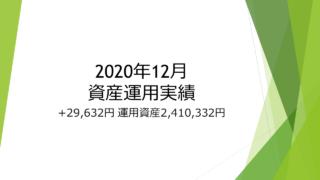 2020年12月 資産運用実績