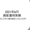 2021年6月 資産運用実績