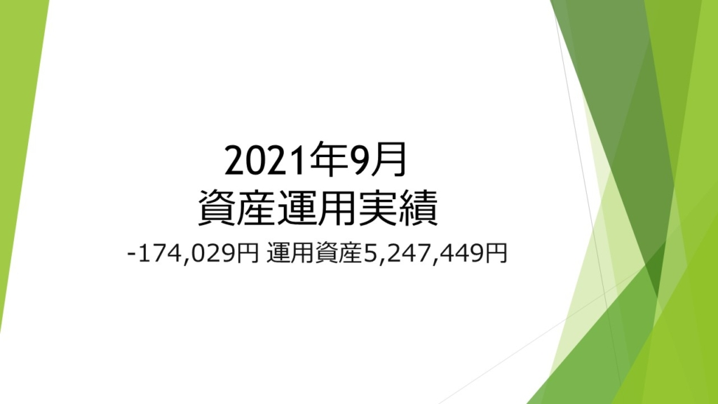 2021年9月運用実績