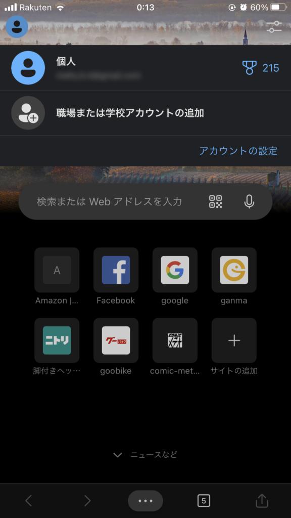 iPhone Edgeアプリのユーザーメニュー