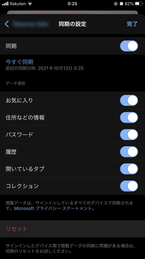 iPhone Edgeアプリ 同期の設定