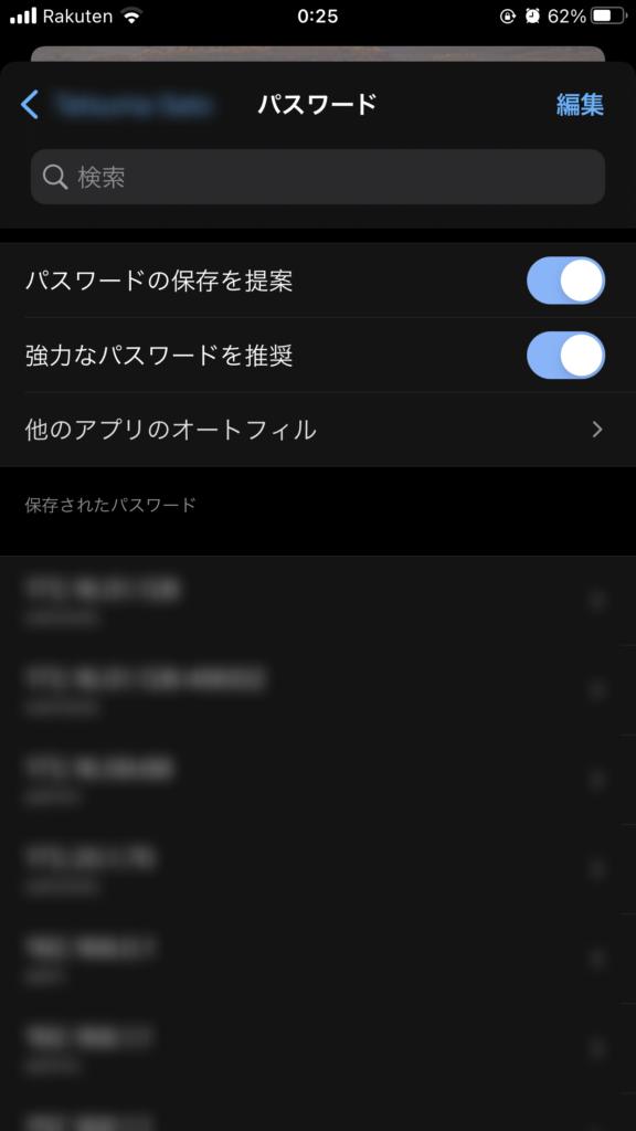 iPhone Edgeアプリ アカウントのパスワード設定