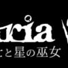 ヴェスタリアサーガ公式サイト